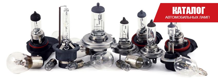 Каталог автомобильных ламп
