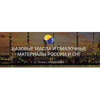 6-я конференция «Базовые масла и смазочные материалы»